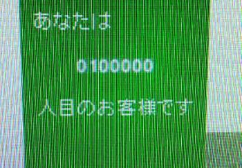 kiriban gazou-2.jpg