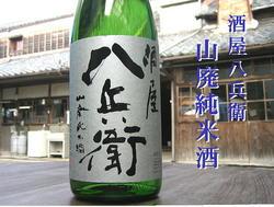 yamahai-12.jpg